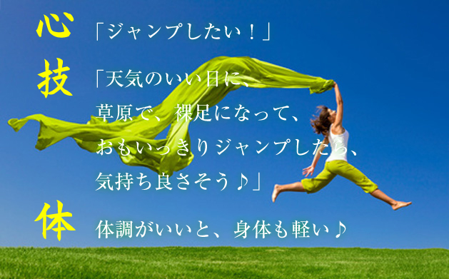 singitai-jump