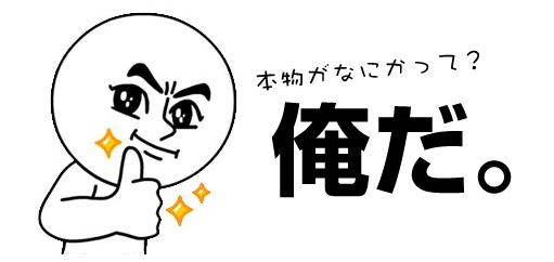 honmono-oreda
