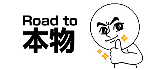 roadtohonmono